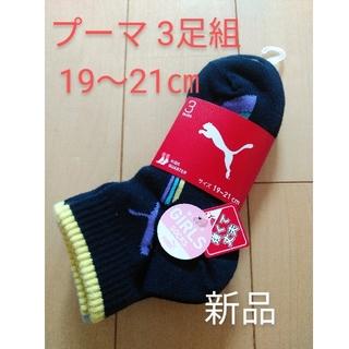 プーマ(PUMA)の【新品】プーマ ソックス3足組 19~21㎝(靴下/タイツ)