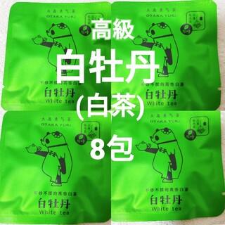 *高級*白牡丹(白茶)8包(茶)