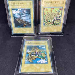 ユウギオウ(遊戯王)の遊戯王 1999年大会 王国セット(シングルカード)