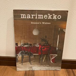 マリメッコ(marimekko)のマリメッコ カタログ(その他)