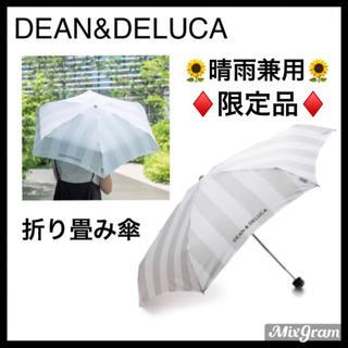 ディーンアンドデルーカ(DEAN & DELUCA)のDEAN&DELUCAディーン&デルーカ 折り畳み傘 晴雨兼用 日傘 雨傘(傘)