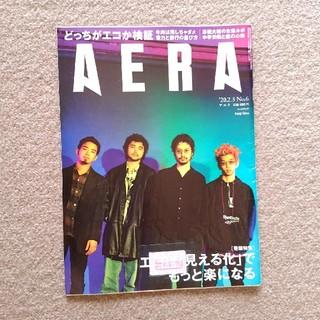 朝日新聞出版 - AERA (アエラ) 2020年 2/3号