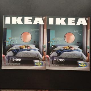 イケア(IKEA)の最新版IKEAイケア カタログ 2021  計2冊セット 毎日をもっと快適に(住まい/暮らし/子育て)