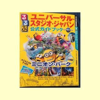 ユニバーサルスタジオジャパン(USJ)の③るるぶ-ユニバーサル·スタジオ·ジャパン 公式ガイドブック (地図/旅行ガイド)