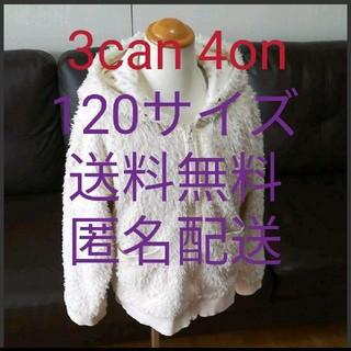 サンカンシオン(3can4on)の送料無料☆3can4onパーカートレーナー☆シミあり(ジャケット/上着)