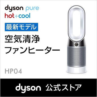 Dyson - dyson hp04 Pure Hot + Cool