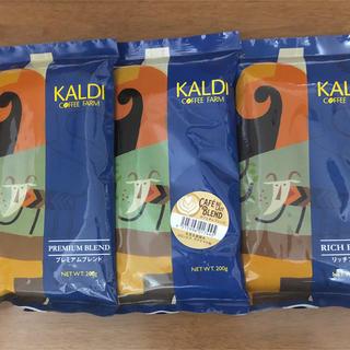 KALDI - カルディ コーヒー 焙煎珈琲 KALDI  プレミアム&カフェオレ&リッチ