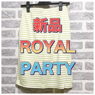 ロイヤルパーティー(ROYAL PARTY)の☆新品☆ロイヤルパーティー スカート レディース(ひざ丈スカート)