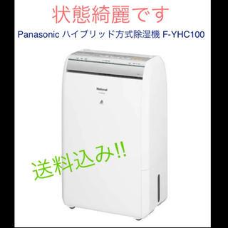 Panasonic - Panasonic ハイブリッド方式 除湿機 F-YHC100