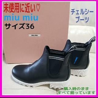 ミュウミュウ(miumiu)の値下げ♡未使用に近い♡ミュウミュウ 36 チェルシー ブーツ スニーカー レザー(ブーツ)