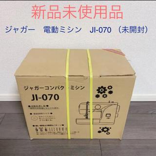 Jaguar - ジャガー 電動ミシン JI-070 (未開封)