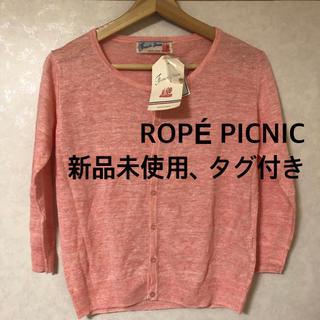 ロペピクニック(Rope' Picnic)の【新品】ROPÉ PICNIC カーディガン(カーディガン)