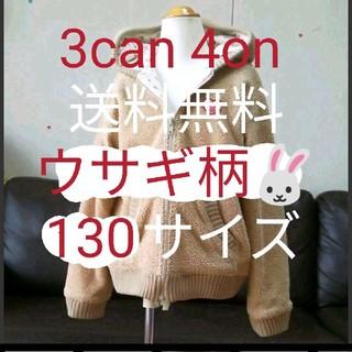 サンカンシオン(3can4on)の送料無料☆3カン4オン☆ジップアップ付きパーカートレーナー☆ウサギ柄☆ブラウン系(ジャケット/上着)