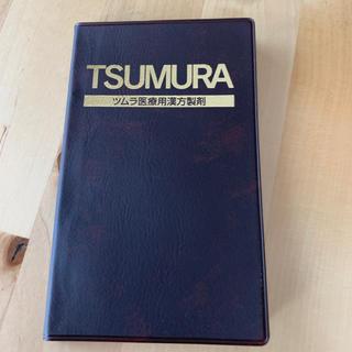 ツムラ(ツムラ)のツムラ医療用漢方製剤(健康/医学)
