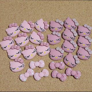 ハローキティ(ハローキティ)のデコパーツ 26個マットなモード系キティちゃん&リボン(各種パーツ)