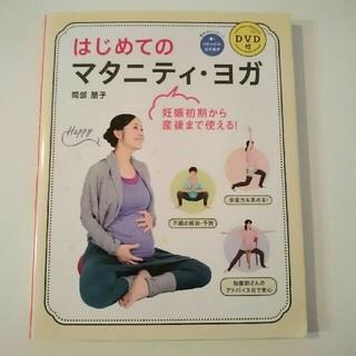 シュフトセイカツシャ(主婦と生活社)のはじめてのマタニティ・ヨガ 妊娠初期から産後まで使える!(結婚/出産/子育て)