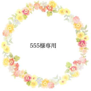 スム(su:m37°)の555様専用(パック/フェイスマスク)