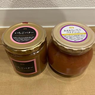 成城石井 いちごバター あまおういちごバナナジャム 未開封品(菓子/デザート)