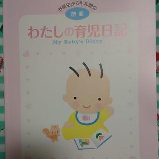 モリナガニュウギョウ(森永乳業)の育児日記帳♪(その他)