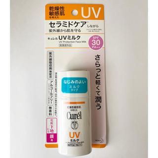 Curel - curel UVミルク