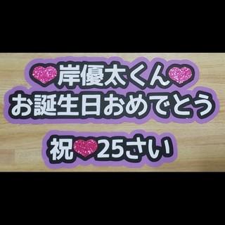 岸優太くん お祝いプレート(型紙/パターン)