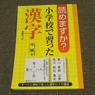 サンリオ(サンリオ)の読めますか?小学校で習った漢字(語学/参考書)