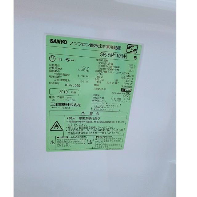 SANYO(サンヨー)のSANYO 2ドア 冷蔵庫  スマホ/家電/カメラの生活家電(冷蔵庫)の商品写真