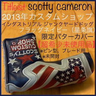 スコッティキャメロン(Scotty Cameron)の【限定品】2013 インダストリアル ジャンクヤードドッグ パターカバー 星条旗(その他)