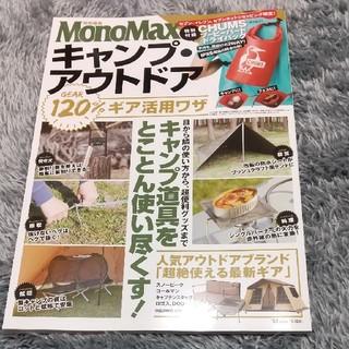 タカラジマシャ(宝島社)のMonoMax キャンプ・アウトドア(趣味/スポーツ)