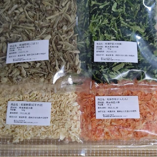 乾燥野菜 フルセット  50g ✕ 4種 食品/飲料/酒の食品(野菜)の商品写真
