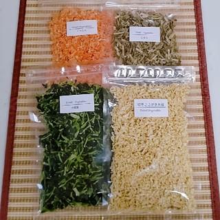 乾燥野菜 フルセット  50g ✕ 4種