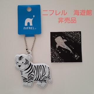 ニフレル nifrel 海遊館 大阪 トラ キーホルダー 非売品(キーホルダー)