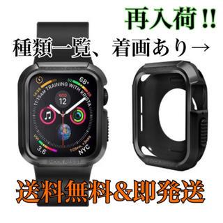 Apple - ⑥【海外人気商品】ブラック/42mm アップルウォッチ  プロテクター ケース