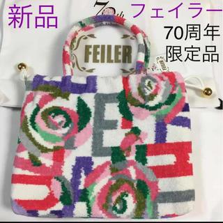 FEILER - 新品タグ付◆FEILERフェイラー 70周年限定 巾着バッグ 手提げバッグ