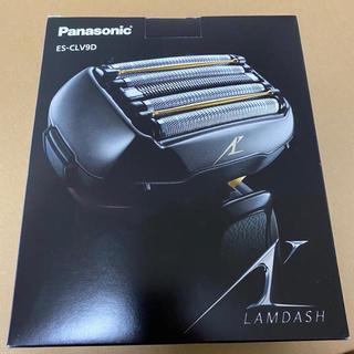 Panasonic - 【新品未使用】Panasonic ES-CLV9D-S ラムダッシュ