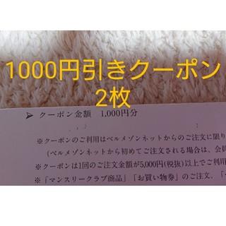 ベルメゾン(ベルメゾン)の2枚【1000円引き】ベルメゾン クーポン(ショッピング)