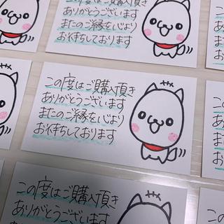 【専用】サンキューカード 手書き 犬50枚 猫50枚(カード/レター/ラッピング)