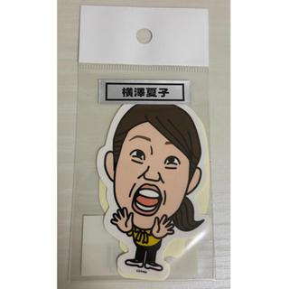 よしもと芸人シール 横澤夏子(お笑い芸人)