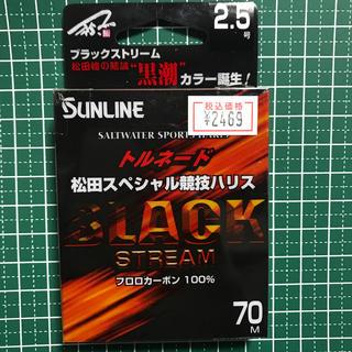 サンライン ブラックストリーム フロロ2.5号(釣り糸/ライン)