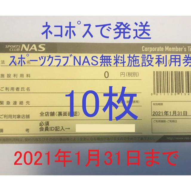 スポーツクラブNAS  無料施設利用券 10枚 チケットの施設利用券(フィットネスクラブ)の商品写真