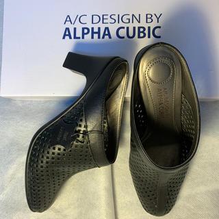 アルファキュービック(ALPHA CUBIC)のALPHA CUBIC ミュール(ミュール)