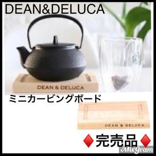 ディーンアンドデルーカ(DEAN & DELUCA)のDEAN&DELUCAディーン&デルーカ ミニカービングボードカッティングボード(収納/キッチン雑貨)