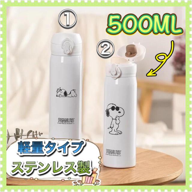 PEANUTS(ピーナッツ)の【新品】SNOOPY 軽量ステンレス製ボトル 500ml キッズ/ベビー/マタニティの授乳/お食事用品(水筒)の商品写真