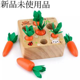 木製 にんじん 型はめ パズル  おままごと 知育玩具 木のおもちゃ