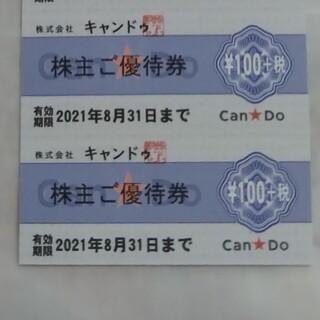 キャンドゥ 株主ご優待券  ( 100円+税 ) の券を 2 枚(レストラン/食事券)