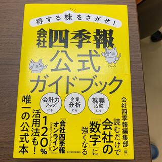 得する株をさがせ!会社四季報公式ガイドブック(ビジネス/経済)