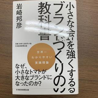 小さな会社を強くするブランドづくりの教科書(ビジネス/経済)