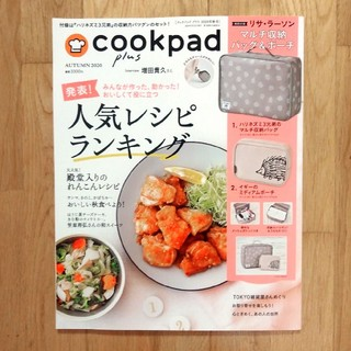 クックパッドプラス 2020秋 レシピ本 雑誌のみ 付録なし 増田貴久 新品