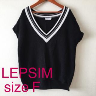 レプシィム(LEPSIM)のニットベスト 黒 美品(ニット/セーター)