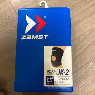 ザムスト(ZAMST)のZAMST JK-2 ヒザ用 ミドルサポート LLサイズ 新品(バスケットボール)